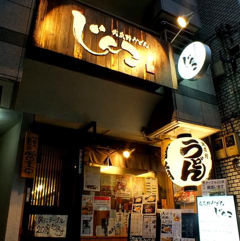 武蔵野うどん じんこ四谷店