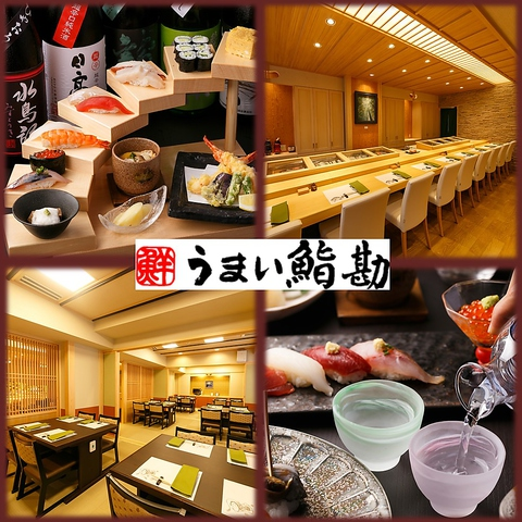 市場から直接買い付けの本格寿司!新鮮そのものの旬魚の旨さをどうぞ!!