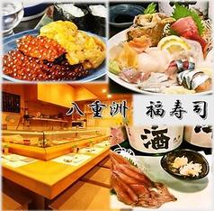 八重洲 福寿司の写真