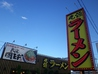 丸源ラーメン 静岡インター店のおすすめポイント1