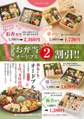 梅の花 横浜青葉台店のおすすめ料理1