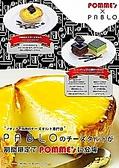 ポムの樹 吉祥寺井の頭公園口店のおすすめ料理2