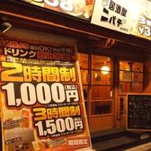 ニパチ 庄内東店の雰囲気3