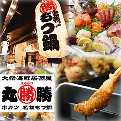 寺田町駅前激安!もつ鍋/串カツが旨い!大衆居酒屋◎飲み放題付コースもあります