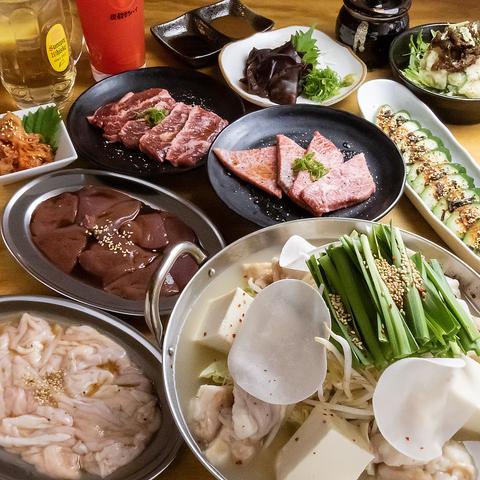 人気のホルモンと牛肉を堪能する、贅沢コース!2H【飲放付】5000円コース