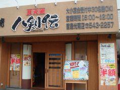 八剣伝 吉島光南店の写真