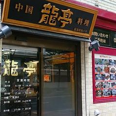 中国料理 龍亭の写真