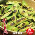 料理メニュー写真焼き茶豆