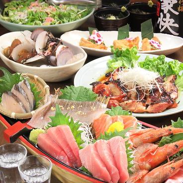 ぼんてん漁港 東口店のおすすめ料理1