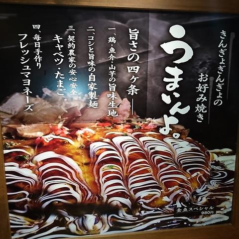 約40種類の三津浜焼き・関西焼き・広島焼、他こだわりの鉄板1品料理もあり!