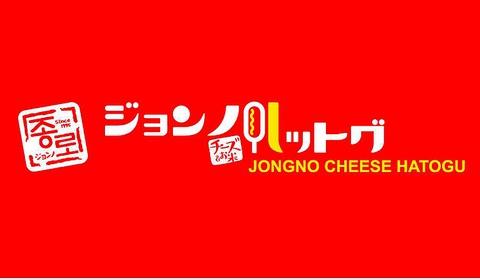 """""""ジョンノ ハットグ&ホットク"""""""