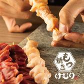 居酒屋 ケムリ 浦和店のおすすめ料理3