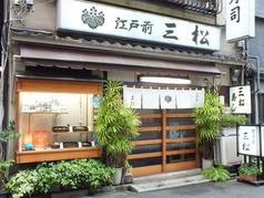 三松 浅草の写真