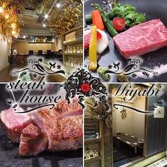 steak house Miyabi ステーキ ハウス ミヤビの写真