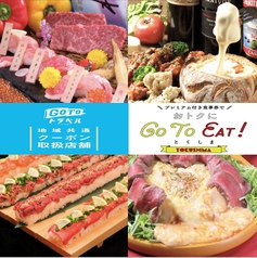 肉と魚と鍋 わがまま屋 徳島店の写真