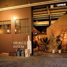 ARINCO bottleの雰囲気1
