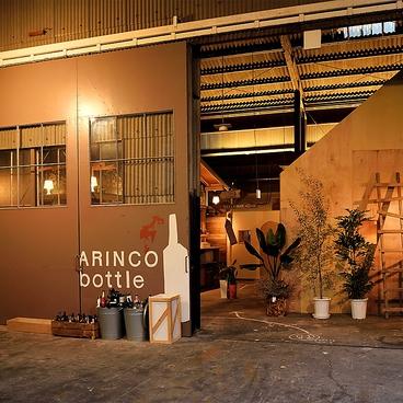 ARINCO bottle アリンコ ボトルの雰囲気1