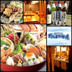 だんまや水産 歌舞伎町店イメージ