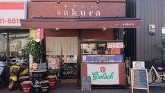 炭火バル sakuraの写真