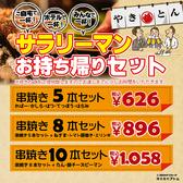 やきとん酒場 ぎんぶた 福島駅前店のおすすめ料理2