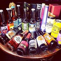 世界各国の希少なクラフトビール