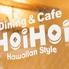 Dining&Cafe HoiHoi ホイホイのロゴ