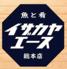 イザカヤエース 魚と肴 総本店のロゴ