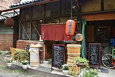 蔵人の居酒屋 二兎三兎の写真