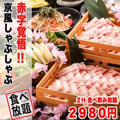 とりざんまい 川崎店のおすすめ料理1