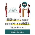 コロナ対策■お会計はトレイで受け渡しております。
