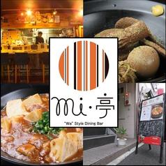 mi-亭の写真