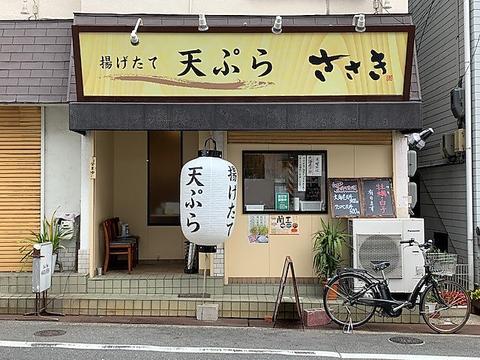 揚げたて天ぷら ささき