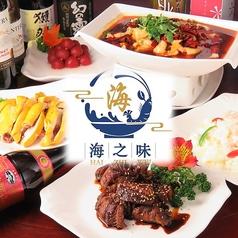 江南料理 海之味 カイノミ 東新町店の写真