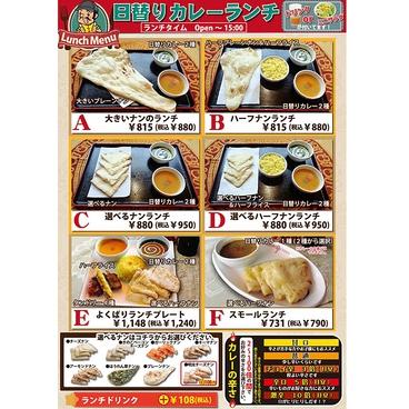 カレー料理専門店 アバシ 黒崎陣原店のおすすめ料理1