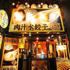 肉汁水餃子 餃包 六本木交差点の写真