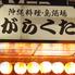 沖縄料理・島酒場 がらくたのロゴ
