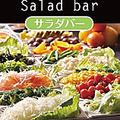 料理メニュー写真サラダ&フルーツ&ケーキバー食べ放題