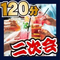 個室居酒屋 ENZO 園蔵 大宮店のコース写真