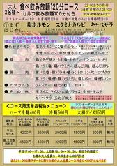 仙台ホルモン・焼肉 ときわ亭 西多賀店のコース写真