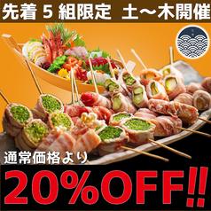 黒潮 品川本店のおすすめ料理1