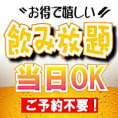 くいもの屋 わん 京急杉田駅前店イメージ