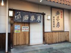 酒夢来 磐田駅前店