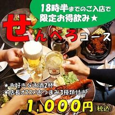炭リッチ 札幌駅 道庁前北4条店のおすすめ料理1