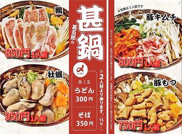 国分寺 甚五郎のおすすめ料理1