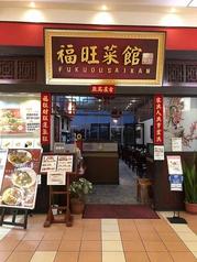 福旺菜館の写真