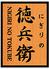 にぎりの徳兵衛 吉田店のロゴ
