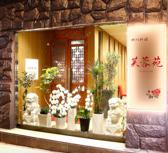 四川料理 芙蓉苑の雰囲気2