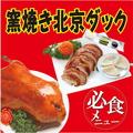 料理メニュー写真【人気No.3】伝統窯焼き北京ダック