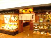 杵屋 京都アバンティ店の雰囲気3
