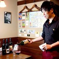 日本未上陸ワインとソムリエ厳選世界各地のワイン